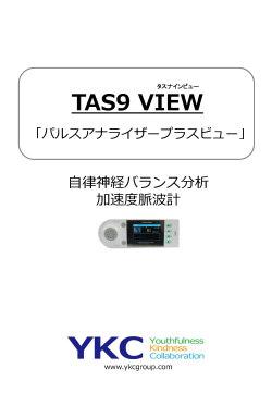 TAS9 VIEW 「パルスアナライザープラスビュー」自律神経バランス分析 加速度脈波計 タスナインビュー