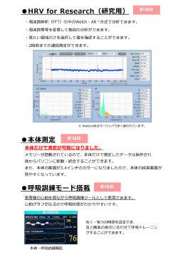 HRV for Research(研究用)周波数解析(FFT)の中のWelch・AR ※方式で分析できます。周波数帯等を変更して独自の分析ができます。・見たい領域だけを選択して値を確認することができます。・2時間までの連続測定ができます。●本体測定本体だけで測定が可能になりました。メモリーが搭載されているので、本体だけで測定したデータは保存され後からパソコンに移動・統合することができます。また、本体の画面が3.4インチのカラーになりましたので、本体の結果画面が見やすくなっています。●呼吸訓練モード搭載患者様の心拍を見ながら呼吸訓練ツールとして使用できます。心拍グラフが出るので呼吸状態がわかりやすいです。